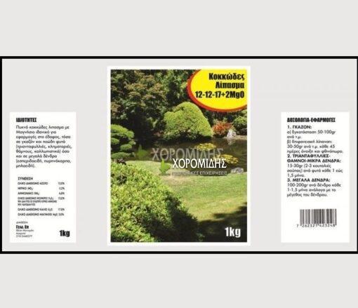 ΛΙΠΑΣΜΑ ΣΥΝΘΕΤΟ (12-12-17+ 2Mg0) (ENGRAIS COMPOSITE)