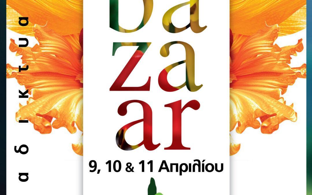 Ανοιξιάτικο Bazaar!